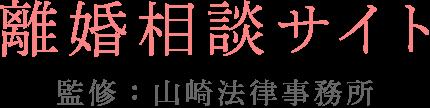 離婚相談専門サイト|熊本市の山崎法律事務所